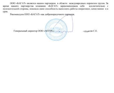Отзыв клиента о транспортной компании BAGAT - 2