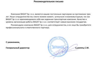 Отзыв клиента о транспортной компании BAGAT - 3