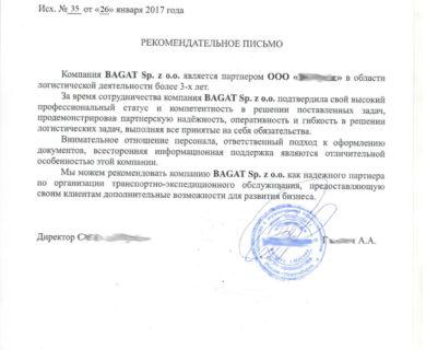 Отзыв клиента о транспортной компании BAGAT - 5