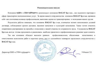 Отзыв клиента о транспортной компании BAGAT - 6
