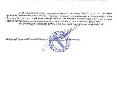 Отзыв клиента о транспортной компании BAGAT - 7